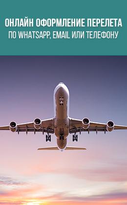 онлайн расчет стоимости перелета частным самолетом