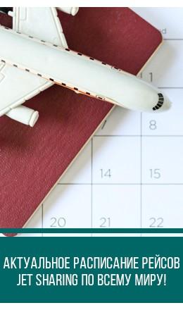 календарь рейсов Джет Шеринга