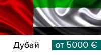 перелет бизнес джетом в Дубай