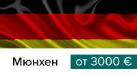 перелет бизнес джетом в Мюнхен