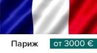 перелет бизнес джетом в Париж